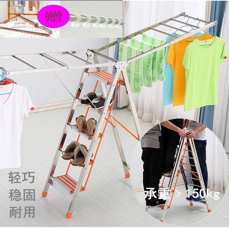 多功能不锈钢人字梯子晾衣架两用加厚折叠家用移动晒衣架防滑加强