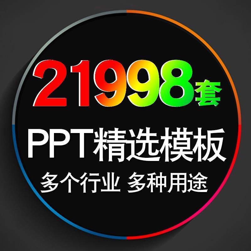 ppt模板商务工作总结汇报教学答辩动态PPT模版设计制作幻灯片素材