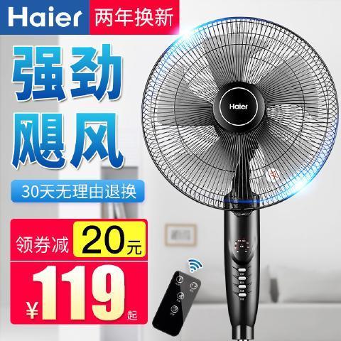 海尔电风扇落地扇家用静音节能摇头电扇台式立式工业定时宿舍风扇