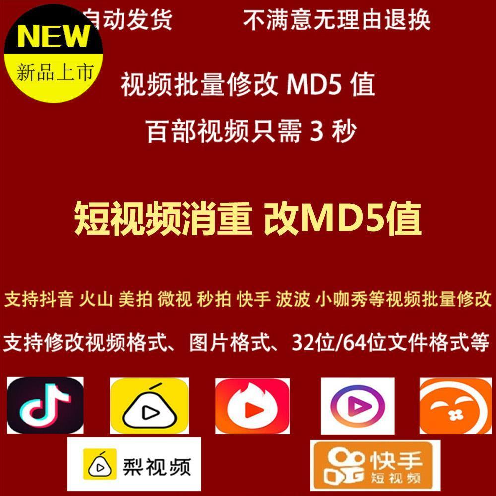 自媒体视频快手MD5值批量修改电脑手机工具软件抖音火山搬运消重