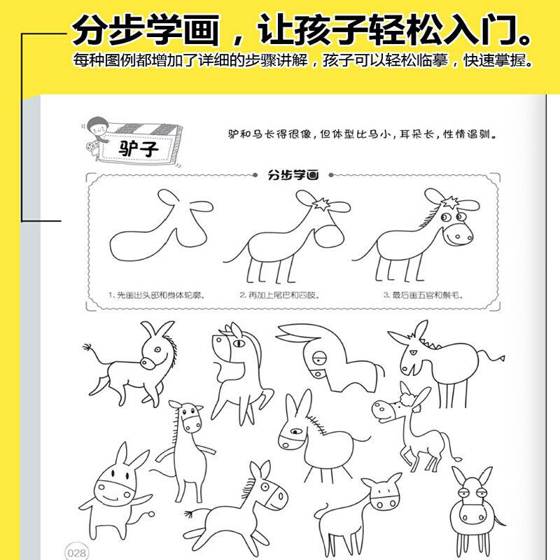 简笔画5000例一本就够幼儿教师儿童画教材儿童简笔画大全3 6岁