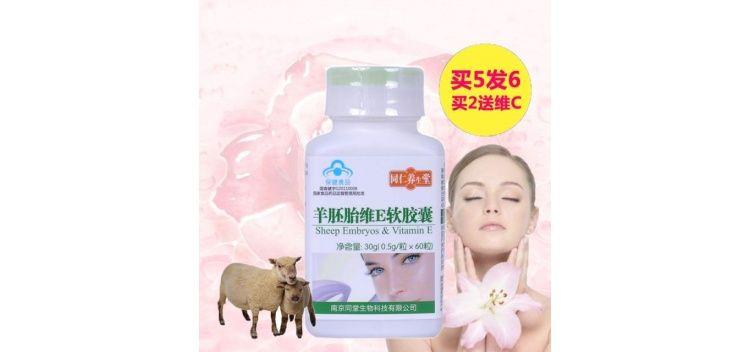 正品同仁养生堂羊胎素精华羊胚胎维E软胶囊澳洲新西兰羊胎盘冻干