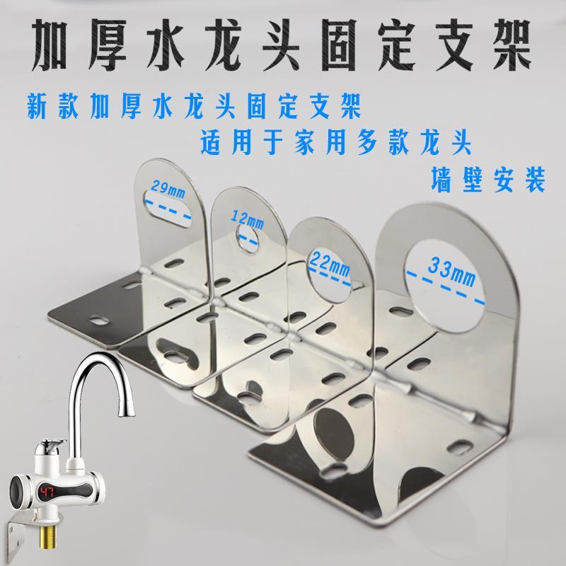 电热双控净水器不锈钢4分龙头挂板2分水龙头支架固定架子底座吊片