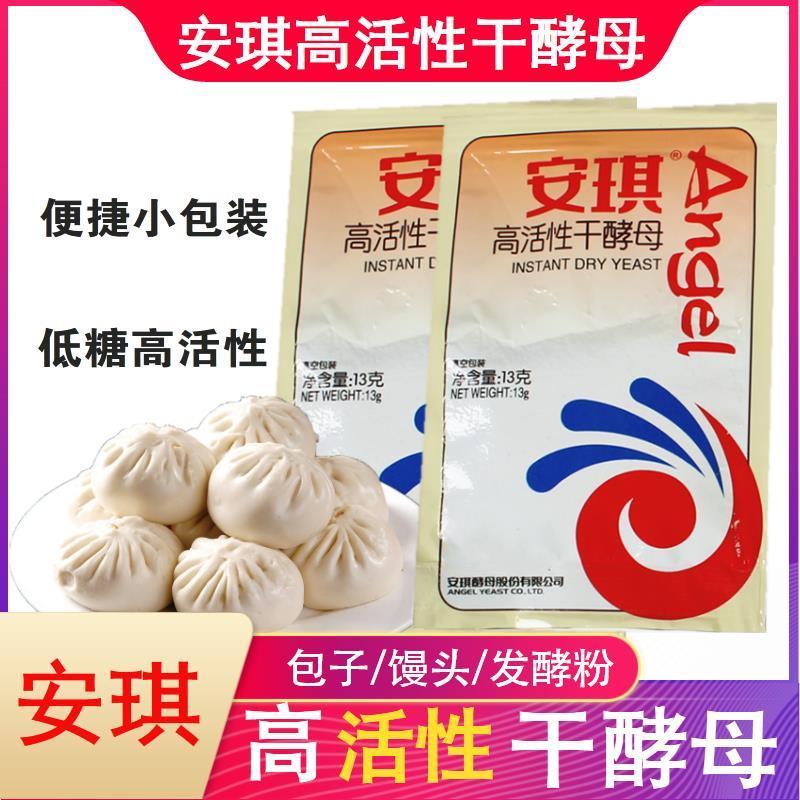 安琪酵母粉家用低糖即发高活性干酵母馒头包子面包发酵粉