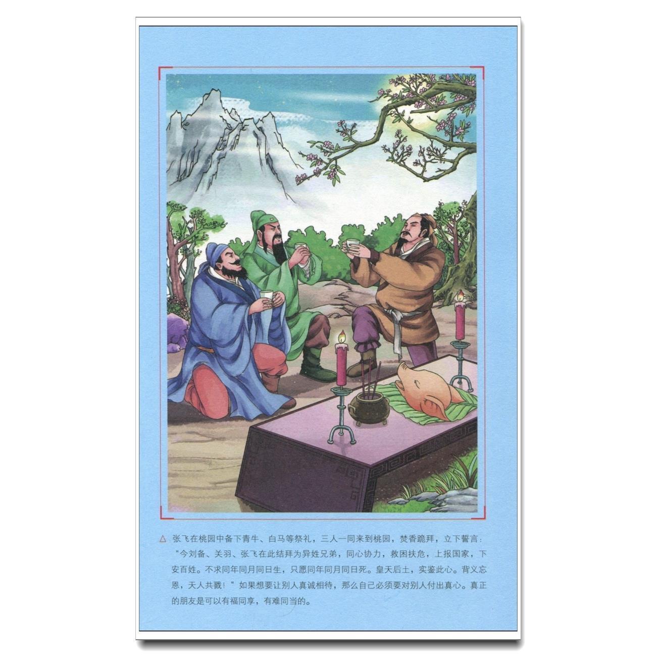 正版三国演义原著原版 三国演义原版书