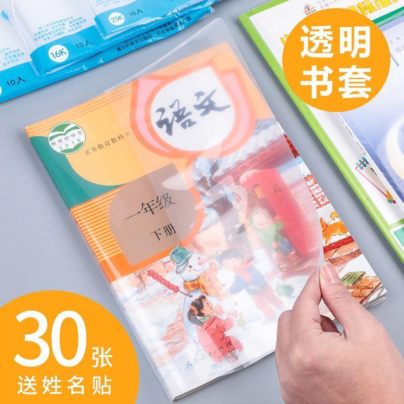 30张透明包书皮小学生用书皮16K环保书套包书纸书壳透明塑料防水