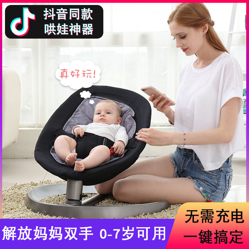 Coaxing the god saline chair to soothe the chair shakes the tone and coaxs the chair chair new baby cradle bed supplies