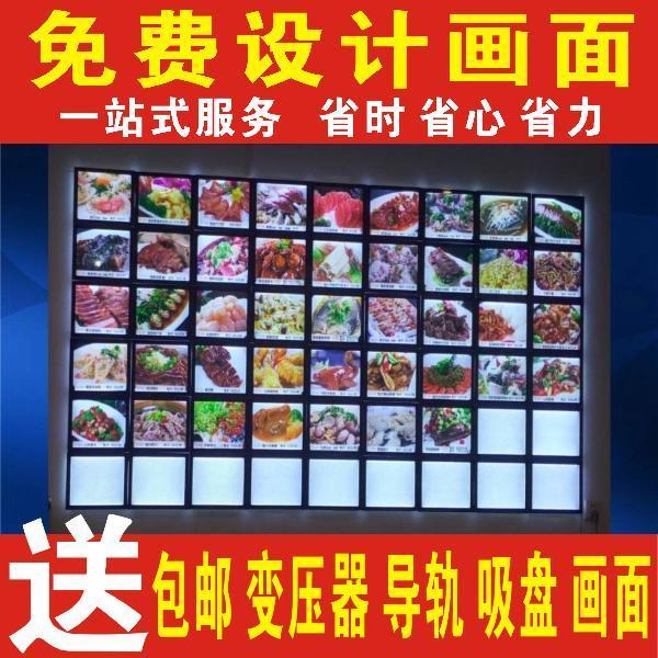 铝框无线强磁led光灯箱牌酒店宾馆饭店菜品展示点菜墙价目表菜单图片