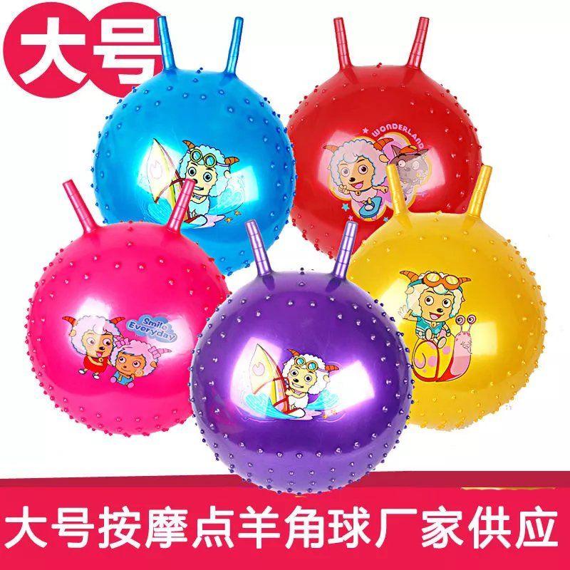 加大加厚羊角球幼儿园跳跳球儿童玩具球防爆蹦蹦球 ,一品好特惠