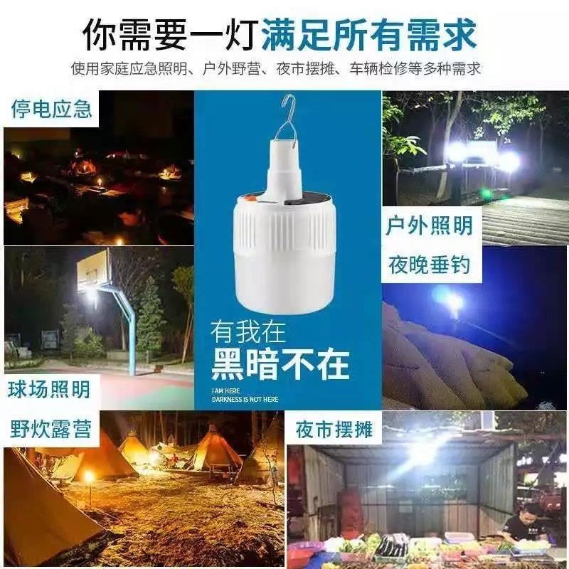 便宜的超亮遥控太阳能充电灯泡家用移动LED夜市灯摆摊照明无线停电应急9