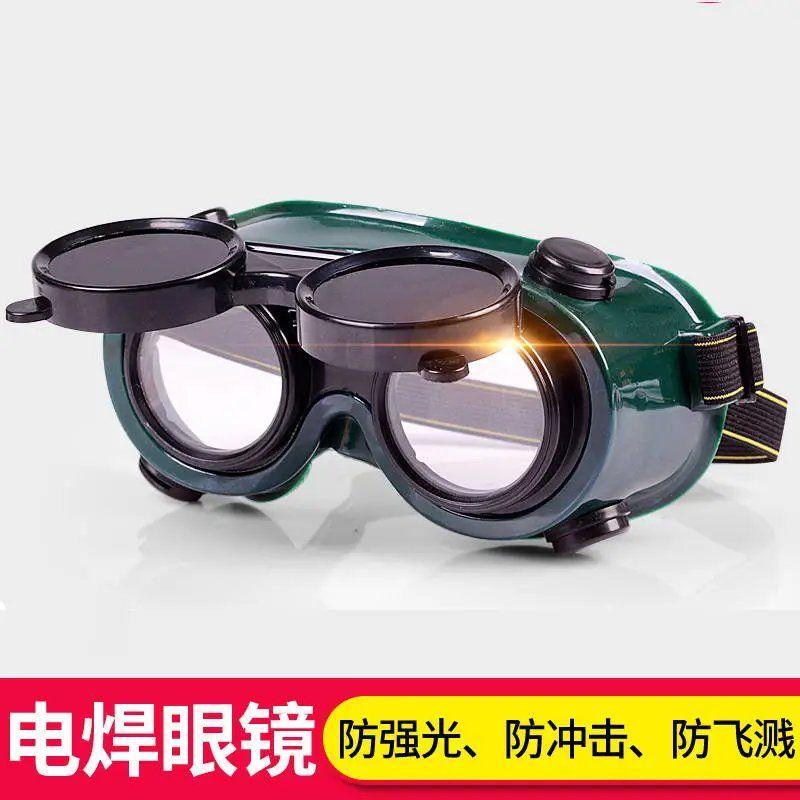 电焊眼镜面罩头戴式焊工墨镜防光紫外线焊工专用气焊烧焊氩弧焊