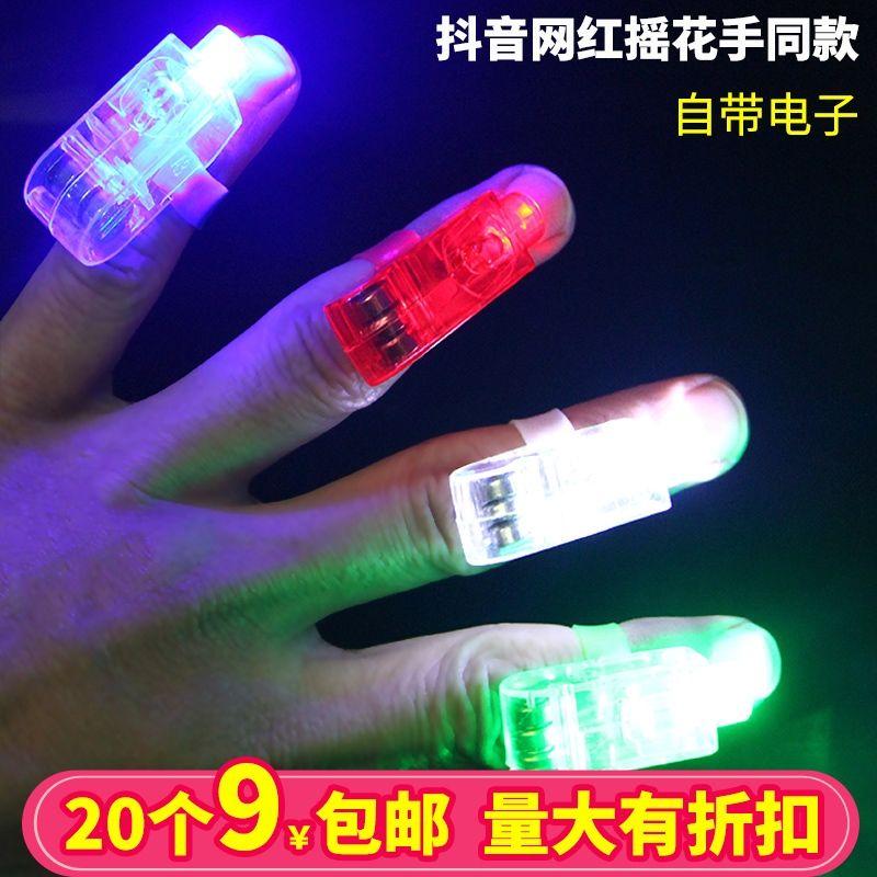 花手激光玩具led发光炫彩手指灯蹦迪 闪光戒指酒吧演唱会气氛道具