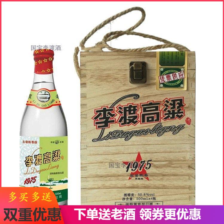 500ml*4瓶木盒装白酒李渡高粱1975古窖陈香版50.8度李渡老酒原浆
