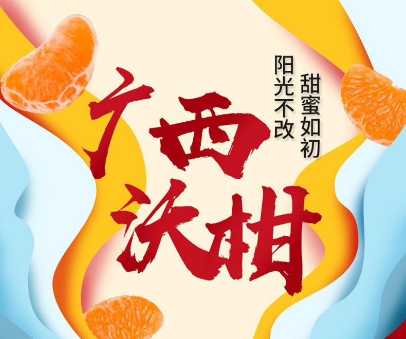 10斤爆甜大果正宗广西武鸣沃柑橘子新鲜水果桔子沃甘贵妃柑一整箱批发【量稻美食】