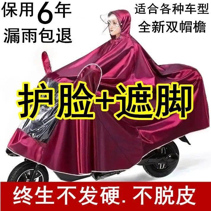 雨衣电动车摩托车面罩成人单人男女士双帽檐加大加厚雨披双人雨衣