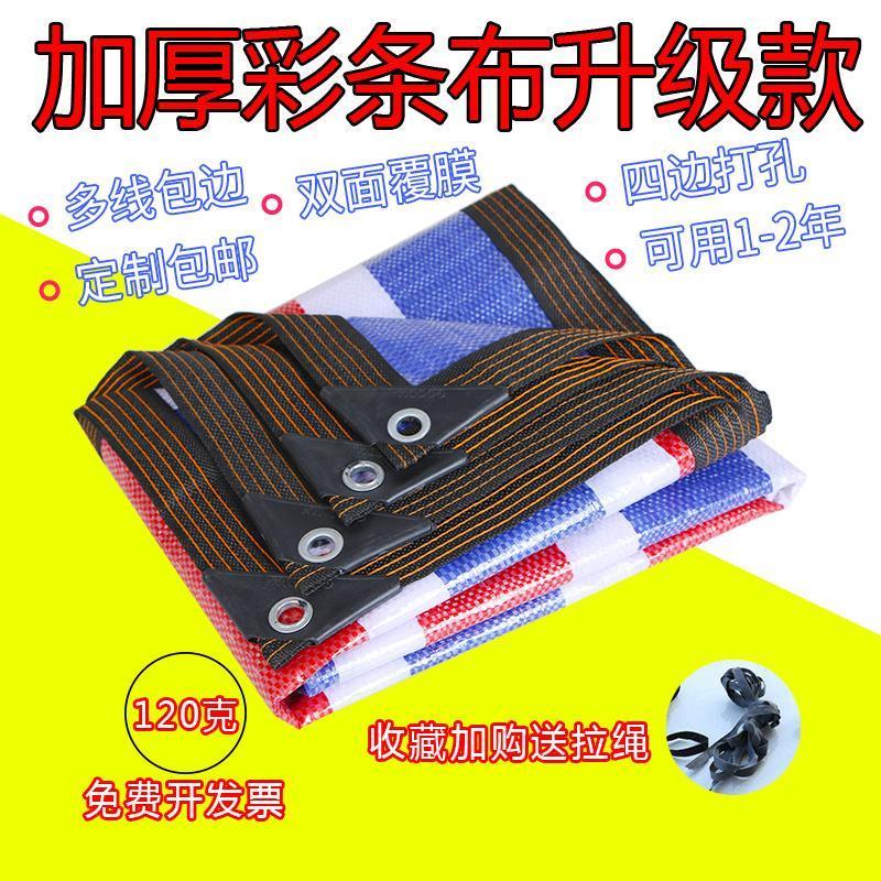 防水布加厚装修防晒塑料三色彩条布花油布篷布帆布户外遮阳防雨布
