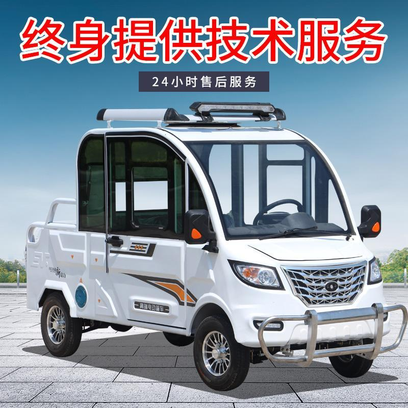 新能源电动四轮车成人家用拉货车载重王爬坡油电两用电动四轮货车