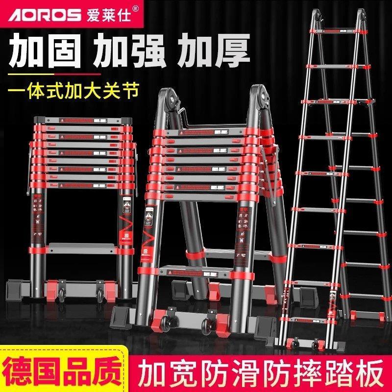 爱莱仕 伸缩梯子人字梯铝合金加厚折叠梯家用多功能升降梯工程楼【3月3日发完】