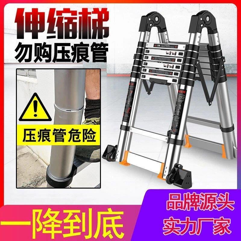 人字梯子家用多功能折叠伸缩铝合金工程加厚升降便携带室内小楼梯【3月3日发完】