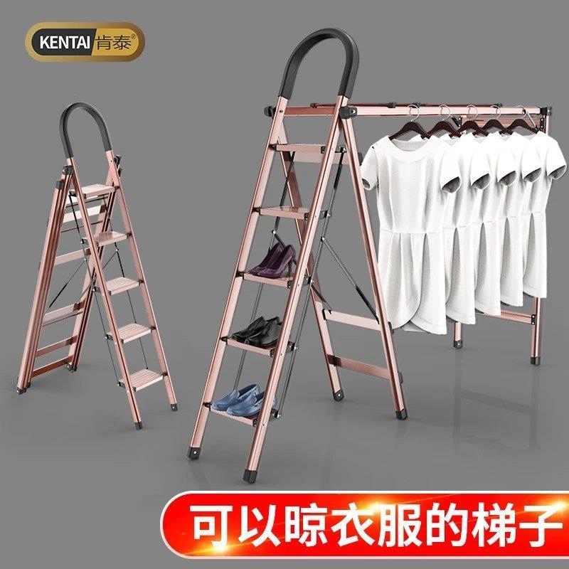肯泰多功能梯子家用折叠人字梯室内铝合金梯子晾衣架防滑加厚楼梯【3月3日发完】