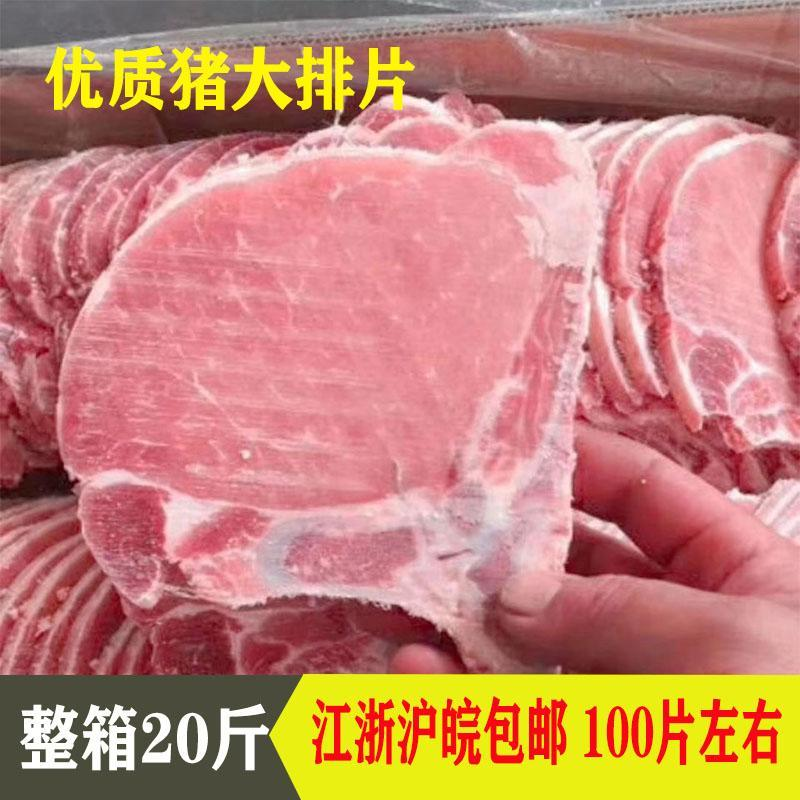 54347-大排片冷冻新鲜猪大排 整箱20斤 100片左右猪肉切片 江浙沪皖包邮-详情图