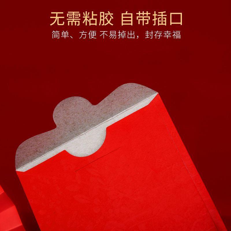 红包结婚过年利是封创意个性通用婚礼新年回礼大小号红包袋批发