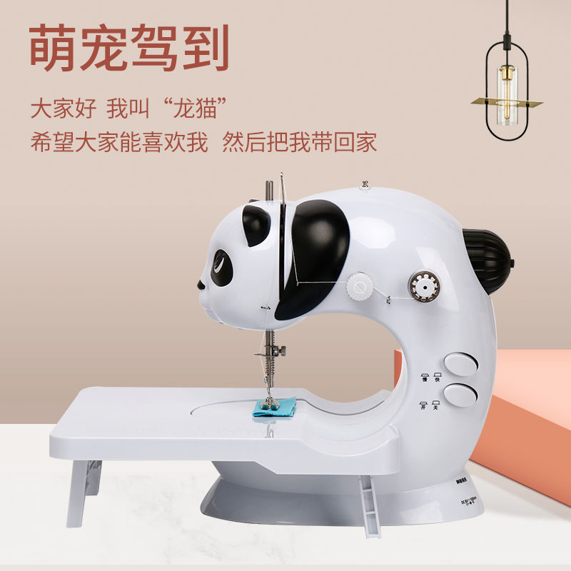 昕龙新款熊猫家用电动小型缝纫机迷你多功能全自动小裁缝机脚踏