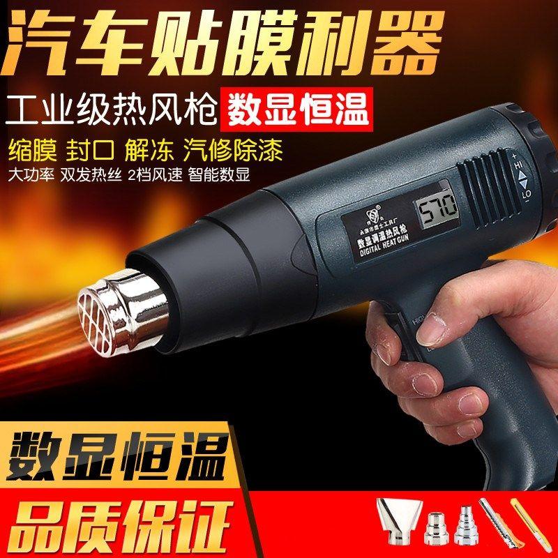 75780-衣橱柜封边条加电热风枪调温贴膜枪热熔胶加热机焊枪烤枪吹风器-详情图