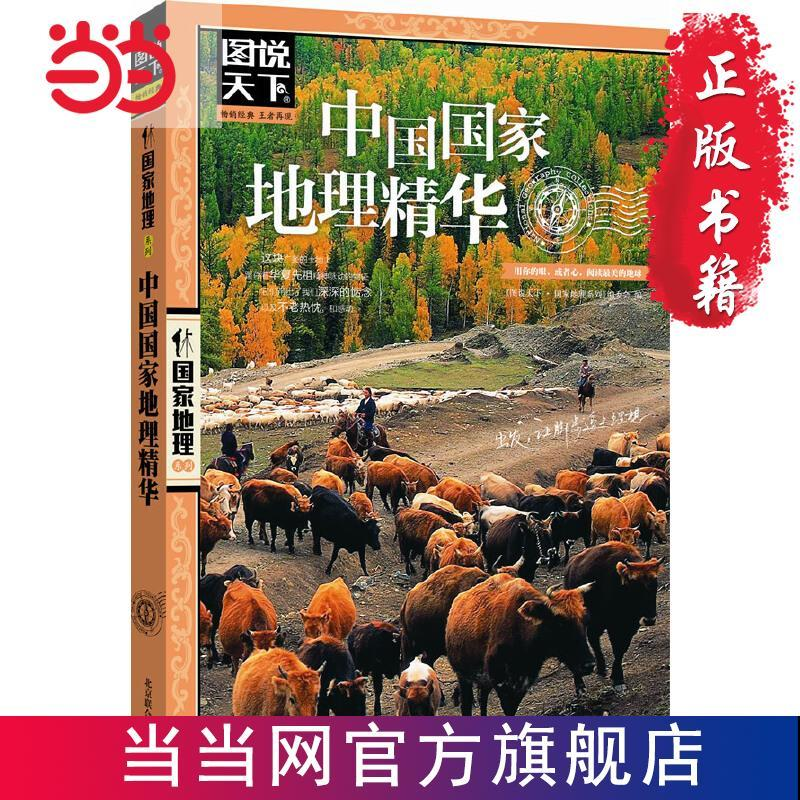 7.3元包邮 《中国国家地理精华》