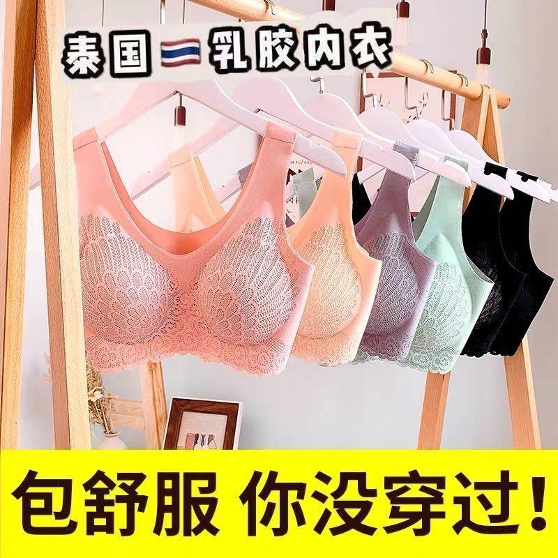 泰国乳胶蕾丝内衣4.0 无痕文胸一片式无钢圈运动文胸性感乳胶文胸