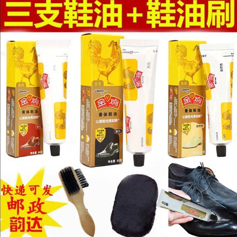 金鸡鞋油鞋刷套装擦皮鞋清洁护理工具高级皮保养鞋油黑色无色