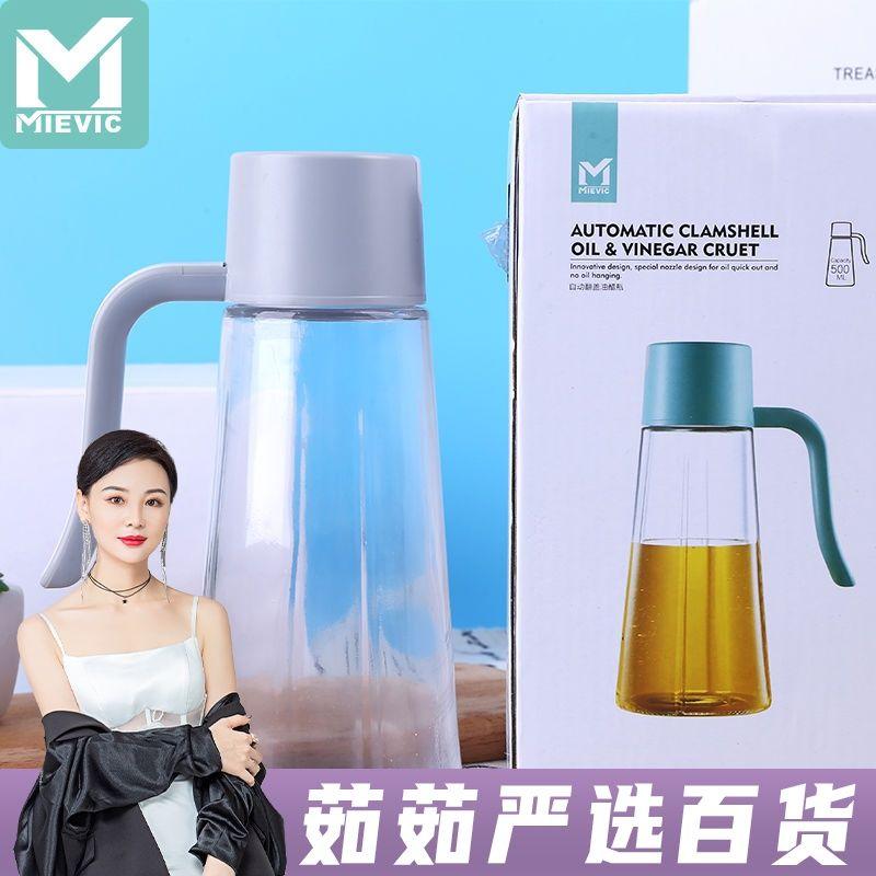 【茹茹推荐】MW22MIEVIC/米薇可  自动翻盖油醋瓶  900373 TB【8月31日发完】
