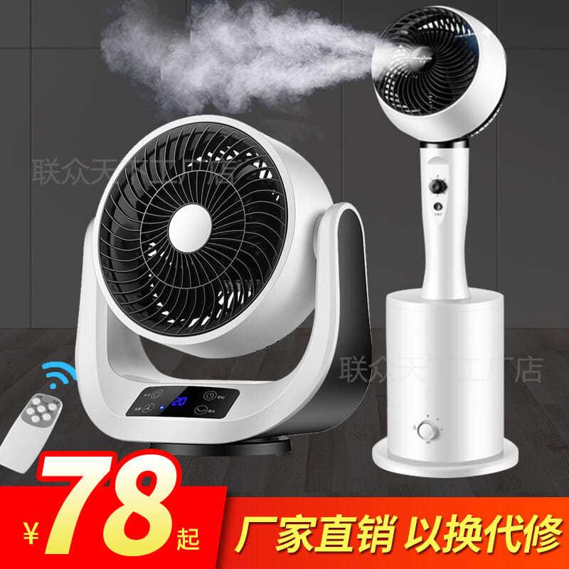 新款空气循环扇台式电风扇家用涡轮对流扇桌面立体台扇摇头转页扇