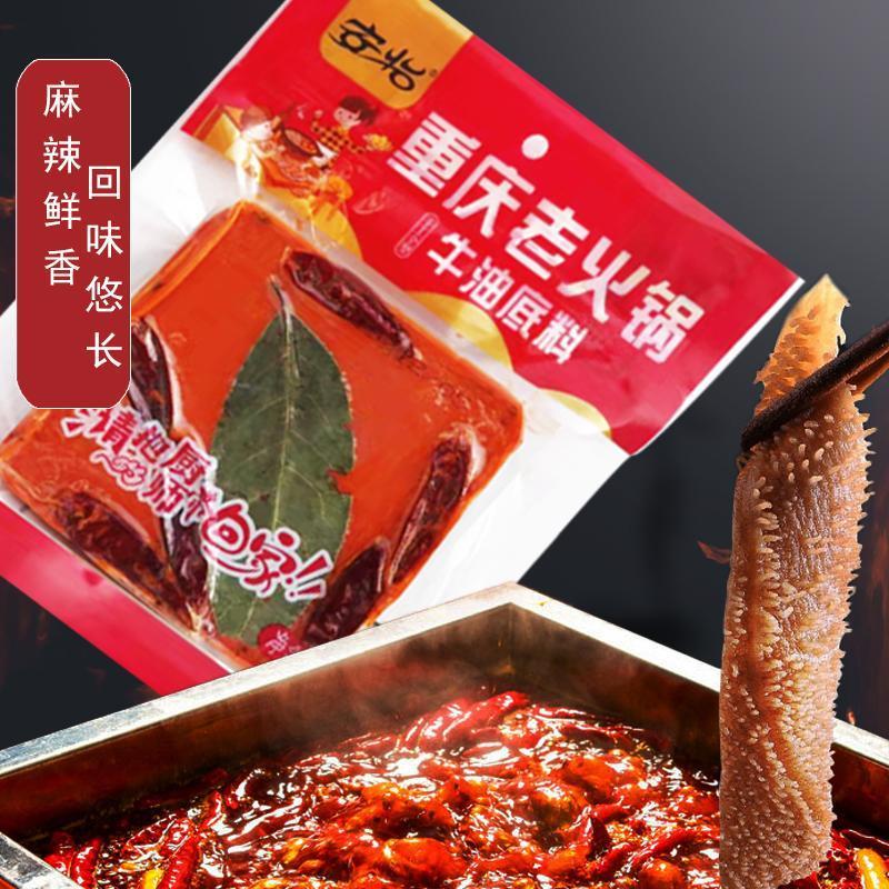 安怡重庆老火锅牛油底料200g袋装麻辣烫串串香锅麻辣香辣调料商用