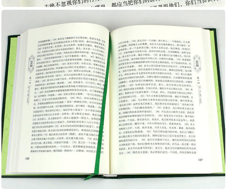 文學名著 書籍 古蘭經(精)馬堅正版穆斯林注經文書籍穆斯林書馬堅譯【虛無為本】