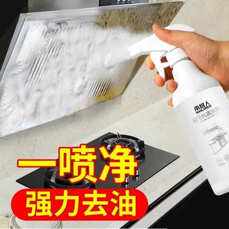 抽油烟机清洗剂油渍净厨房清洁强力去重油污一喷净泡沫神器