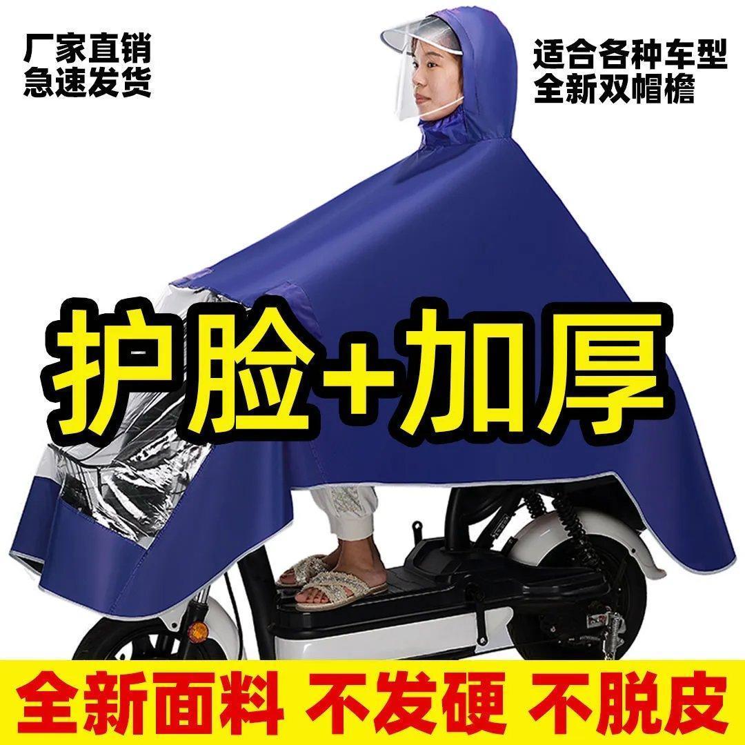 雨衣电动车摩托车自行车骑行雨披加大加厚遮挡脚单人成人雨具