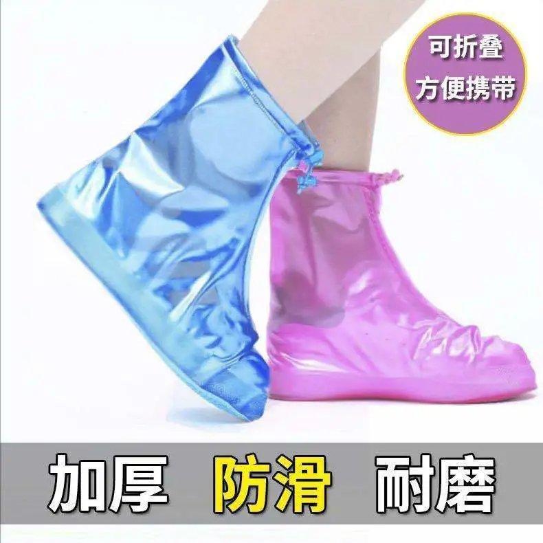 加厚防雨鞋套防滑耐磨防雪防污下雨雪天男女水鞋套带防水层雨靴套
