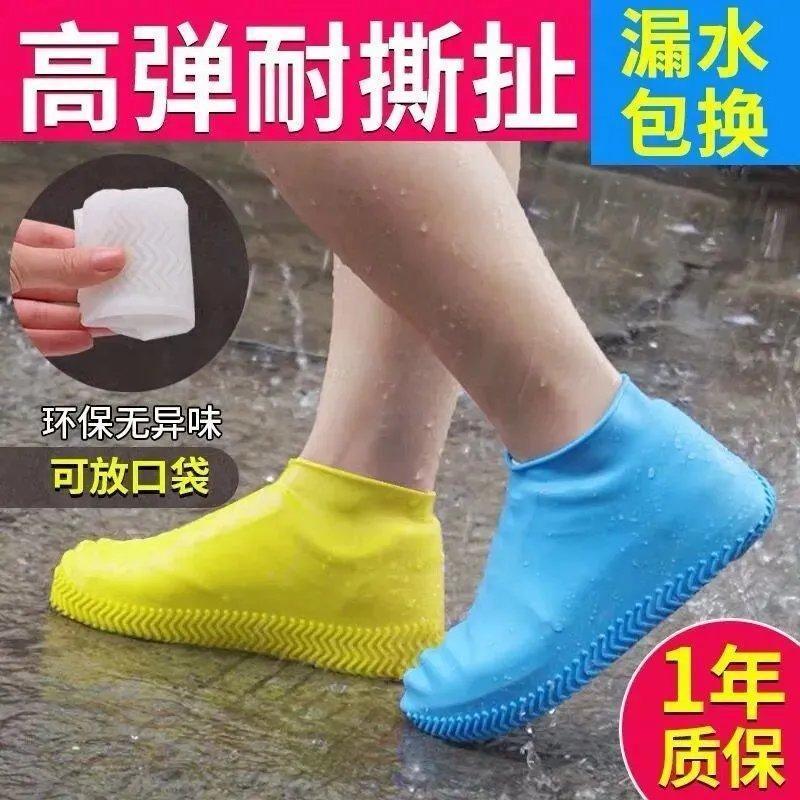 硅胶鞋套防水雨天加厚防滑耐磨底雨鞋套男女户外橡胶乳胶成人儿童