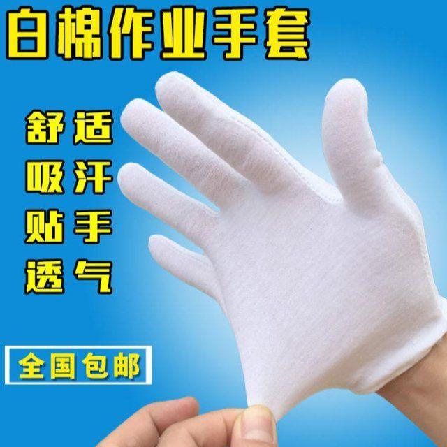 包邮白手套纯棉劳保文玩开车礼仪薄款盘珠耐磨白色防护布手套