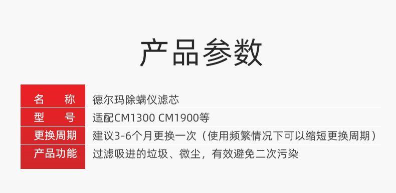 現貨 適配德爾瑪吸塵器濾芯CM1300/CM1900除螨儀濾芯過濾網HEAP海帕