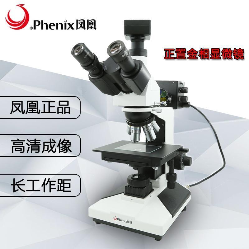 江西凤凰三目金相显微镜XZJ-2030B-1600X金属颗粒 沙石 化学 芯片