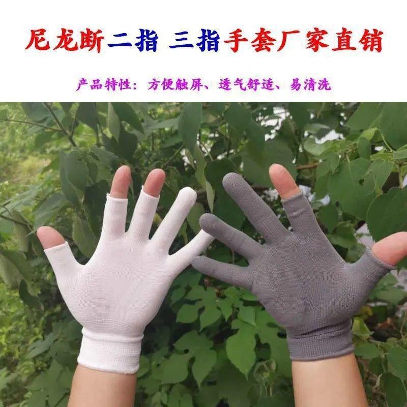 手套断二指三指采茶触屏耐磨弹力透气防晒工作男女薄款劳保手套