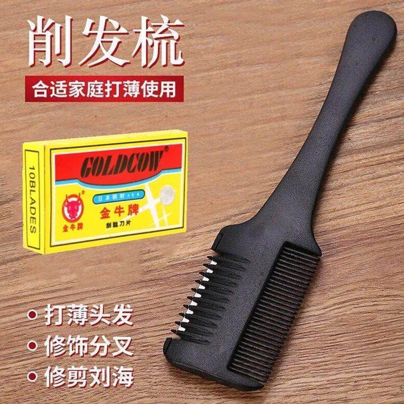 削发器专业带刀片梳子理发美发刀刘海打薄剪刀工具防静电碎发剪刀
