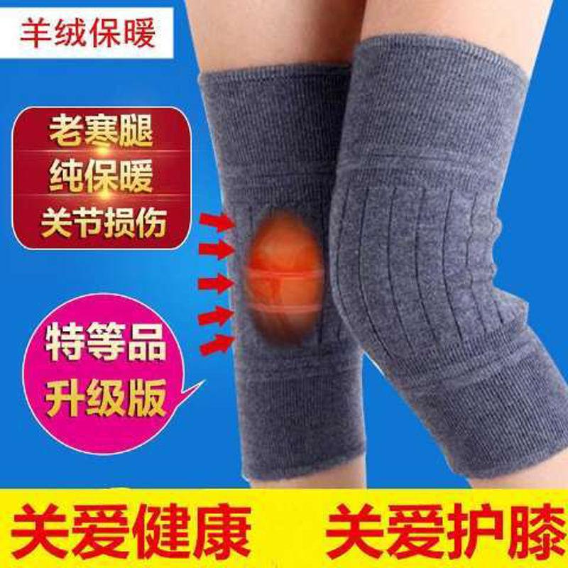 羊毛护膝盖保暖加厚老寒腿关节防寒中老年人秋冬季男女士羊绒护膝