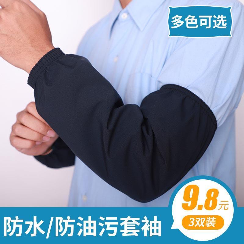 防水袖套成人男防油污秋冬季加长劳保工作套袖女厨房护袖办公防脏