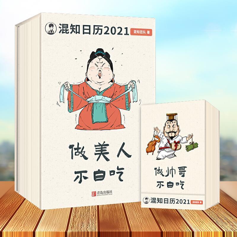 混知日历 2021年 半小时漫画系列作者陈磊和他的混知团队全新力作