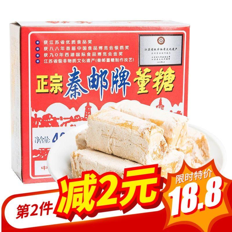 江苏扬州高邮特产正宗高邮秦邮董糖400g传统糕点手工点心老式怀旧