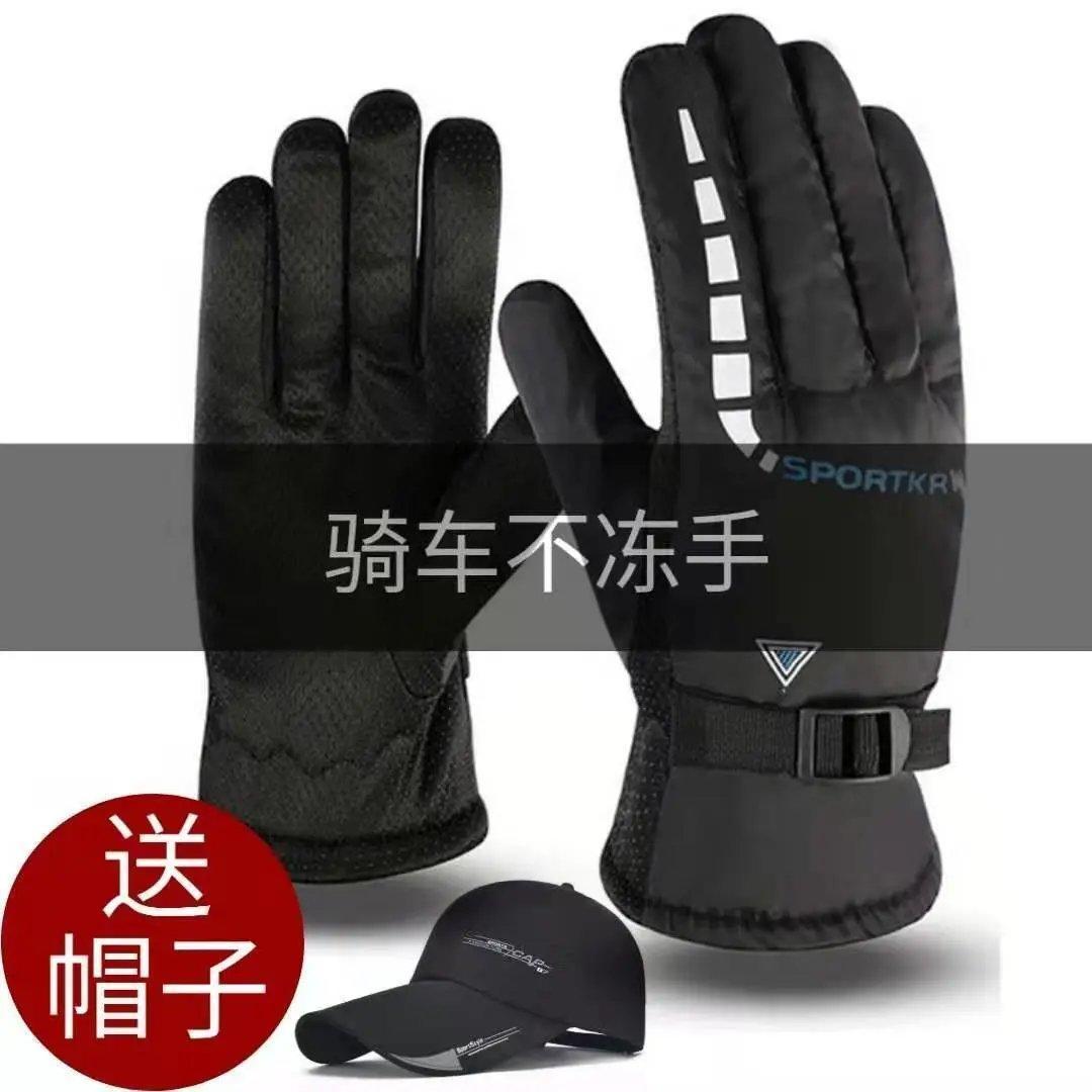 【送帽子】冬季保暖手套男加绒加厚骑行防风寒棉手套摩托车手套