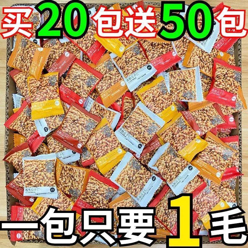 【一包低至1毛钱】瓜子仁蟹黄味休闲零食坚果炒货小吃蚕豆青豆
